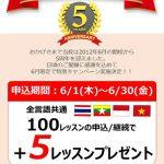 タイ語5周年記念キャンペーン