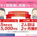 タイ語5周年記念キャンペーン(グループ)