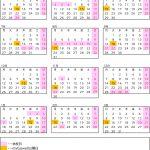 ゴーウェルスクールカレンダー2020