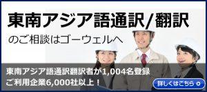 アジア語通訳翻訳サービス