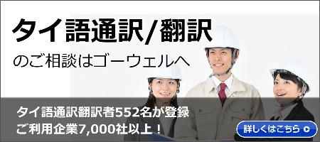 タイ語翻訳通訳